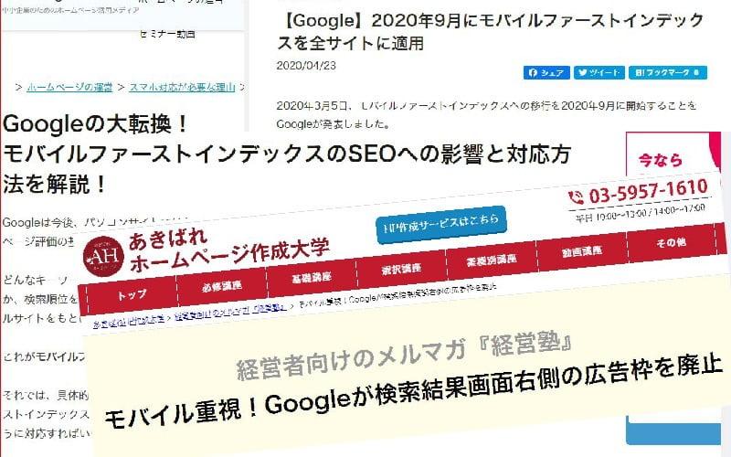 飲食店の集客はGoogleモバイルファストでMEO対策の実績ある業者